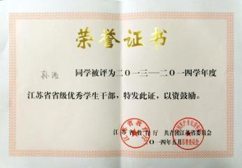 江苏省省级优秀学生干部